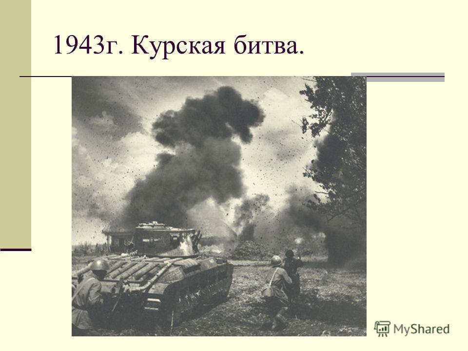 1943г. Курская битва.