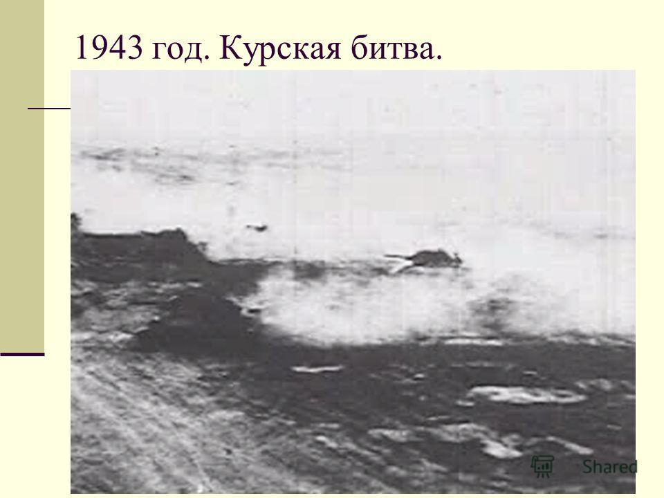 1943 год. Курская битва.