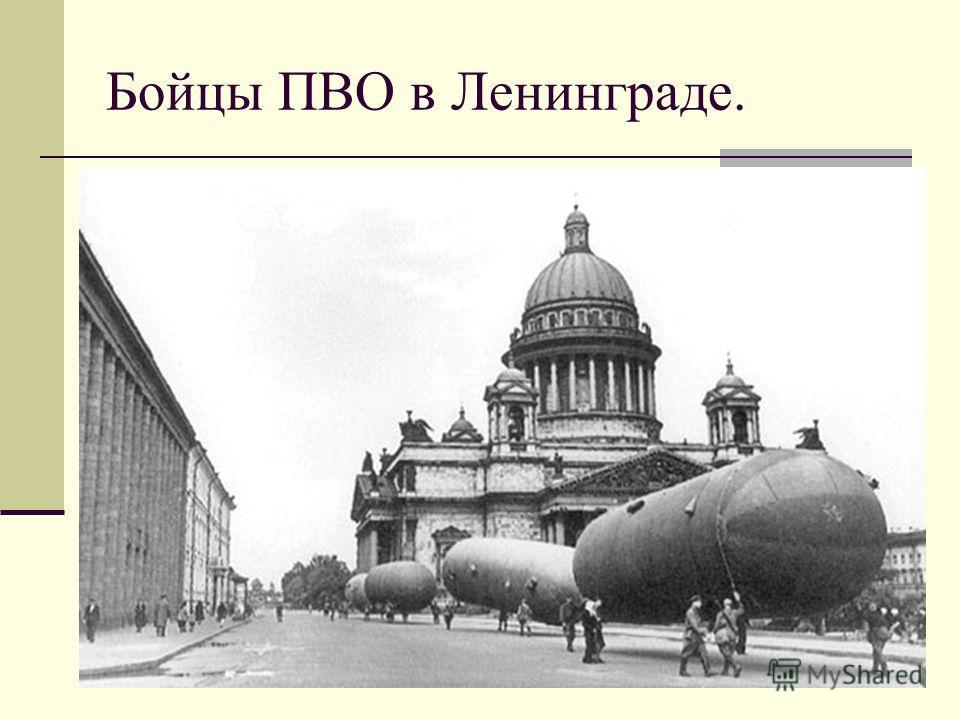 Бойцы ПВО в Ленинграде.