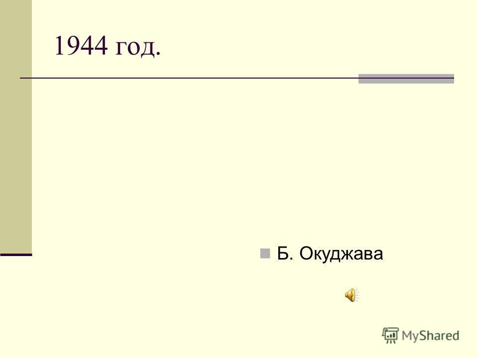 1944 год. Б. Окуджава
