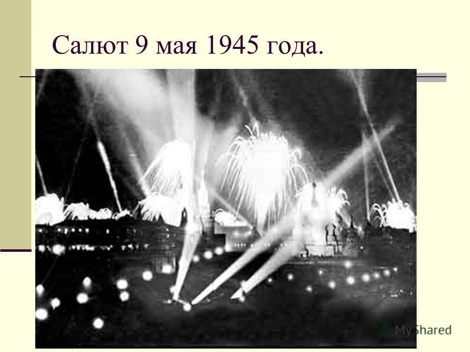 Салют 9 мая 1945 года.