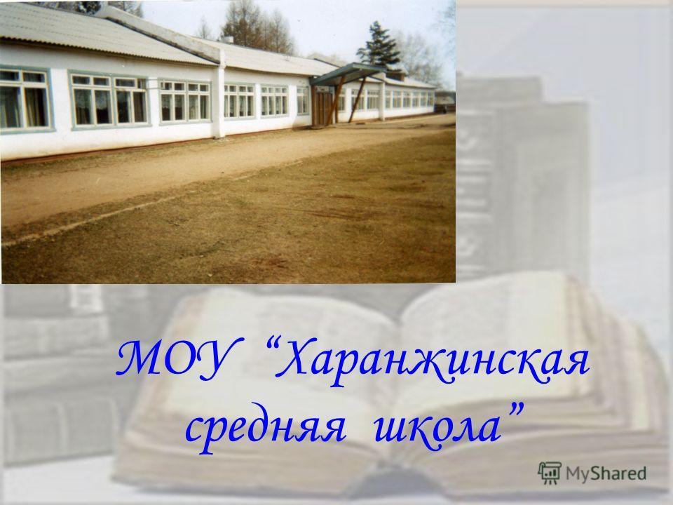 МОУ Харанжинская средняя школа