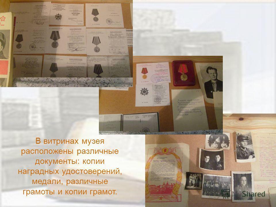 В витринах музея расположены различные документы: копии наградных удостоверений, медали, различные грамоты и копии грамот.