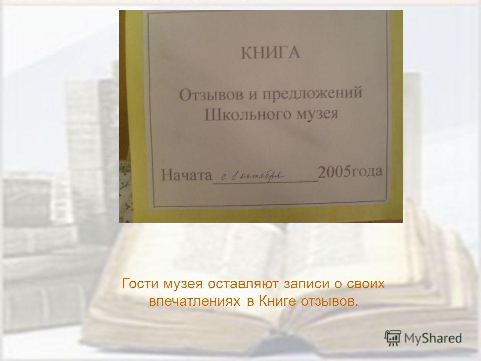 Гости музея оставляют записи о своих впечатлениях в Книге отзывов.