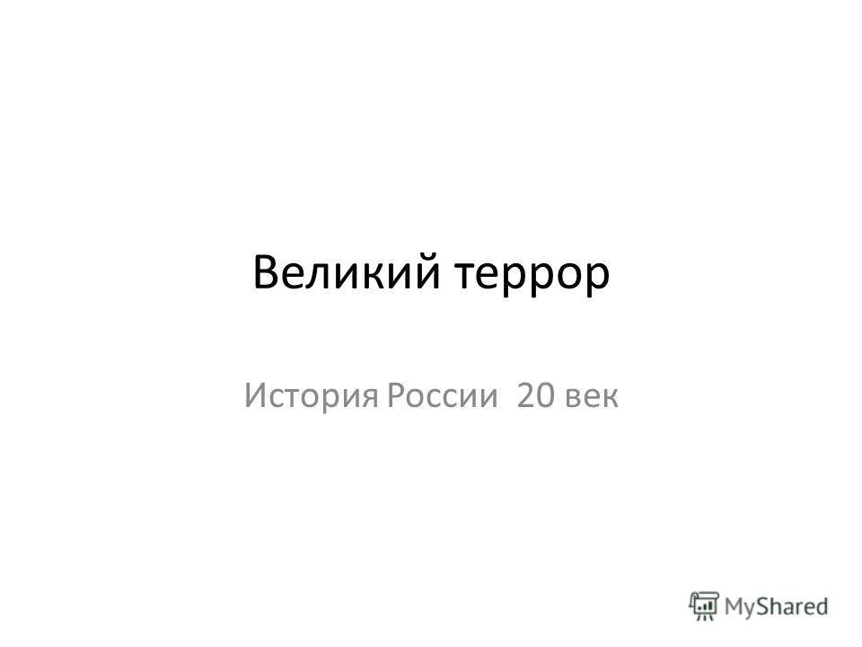 Великий террор История России 20 век