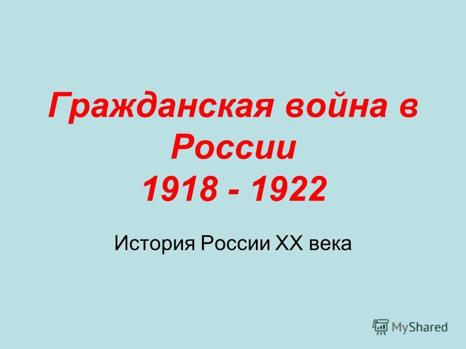 Гражданская война в России 1918 - 1922 История России XX века