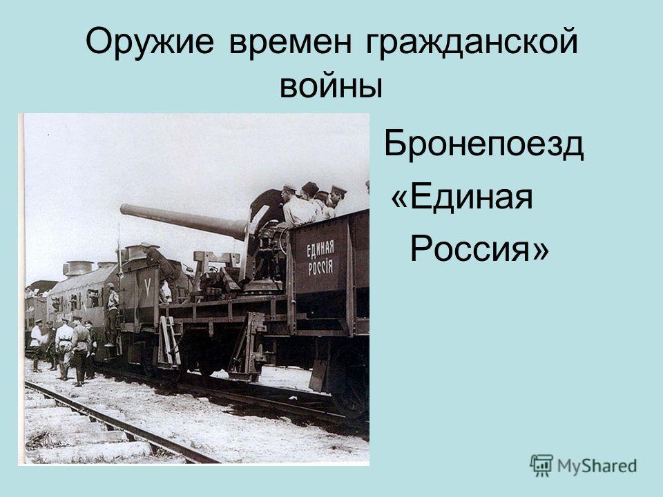 Бронепоезд «Единая Россия»