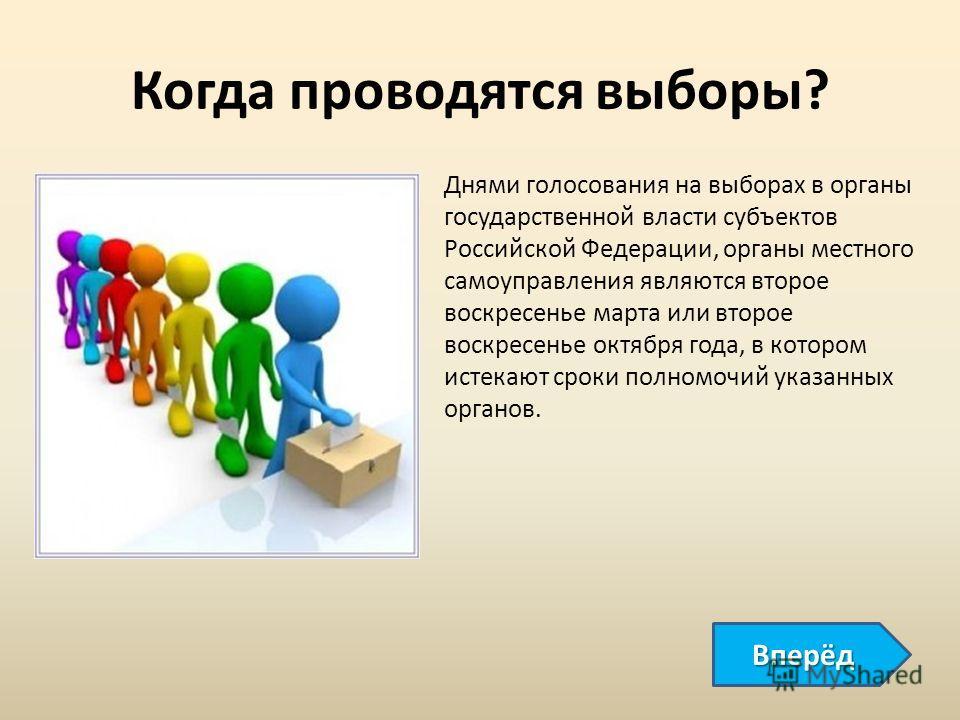Когда проводятся выборы? Днями голосования на выборах в органы государственной власти субъектов Российской Федерации, органы местного самоуправления являются второе воскресенье марта или второе воскресенье октября года, в котором истекают сроки полно