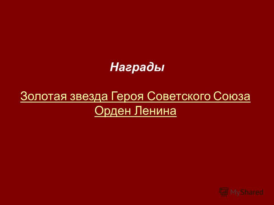 Награды Золотая звезда Героя Советского Союза Орден Ленина