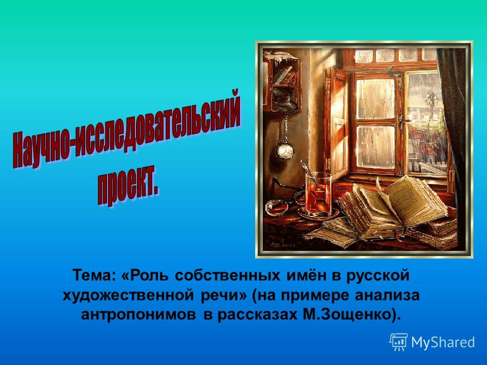 Тема: «Роль собственных имён в русской художественной речи» (на примере анализа антропонимов в рассказах М.Зощенко).