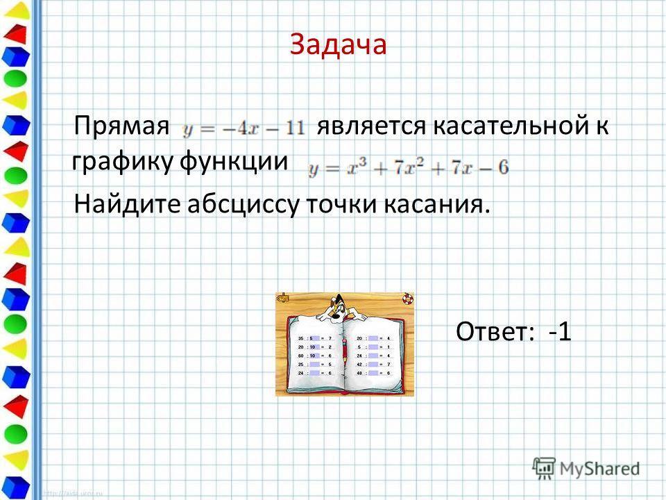 Задача Прямая является касательной к графику функции Найдите абсциссу точки касания. Ответ: -1