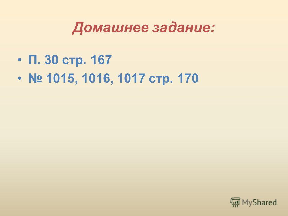 Домашнее задание: П. 30 стр. 167 1015, 1016, 1017 стр. 170