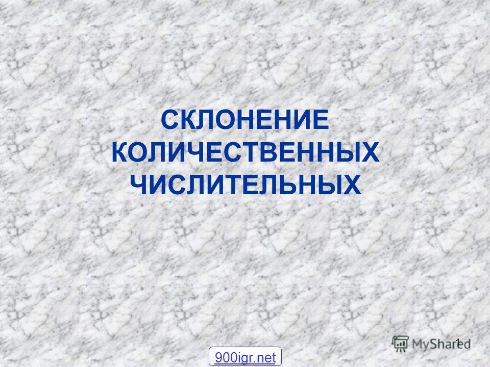 1 СКЛОНЕНИЕ КОЛИЧЕСТВЕННЫХ ЧИСЛИТЕЛЬНЫХ 900igr.net