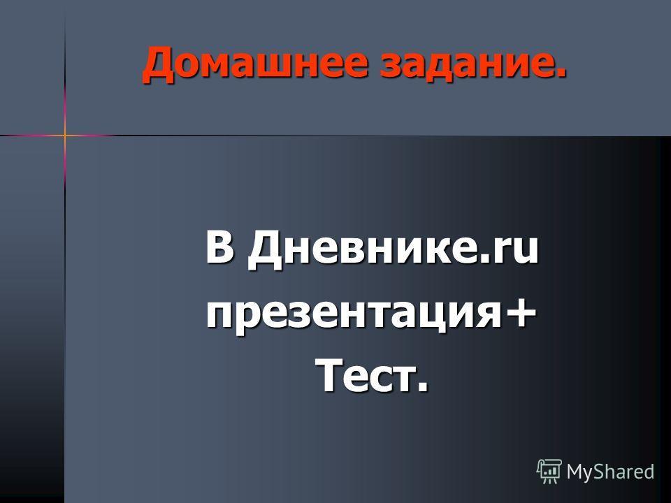 Домашнее задание. В Дневнике.ru презентация+Тест.