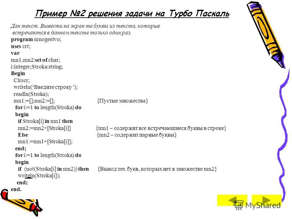Пример 1 решения задачи на Турбо Паскаль Задано множество целых положительных чисел от 1 до n. Создатьиз элементов этого множества такие подмножества, элементы которых удовлетворяют следующим условиям: Элементы подмножества не большие 10; Элементы по
