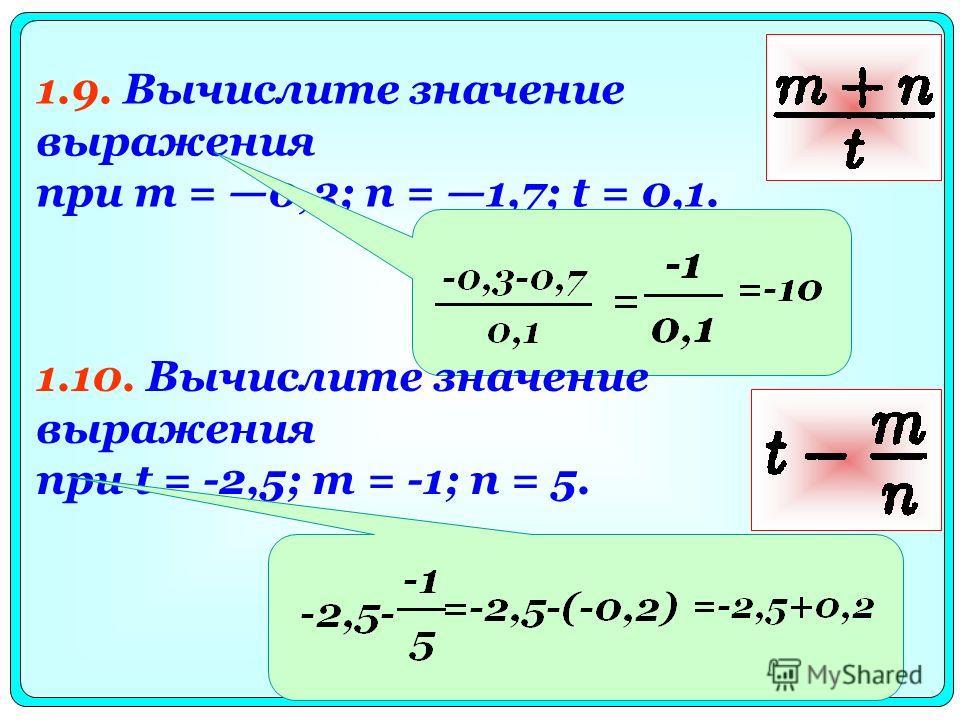 1.9. Вычислите значение выражения при m = 0,3; п = 1,7; t = 0,1. 1.10. Вычислите значение выражения при t = -2,5; т = -1; п = 5.