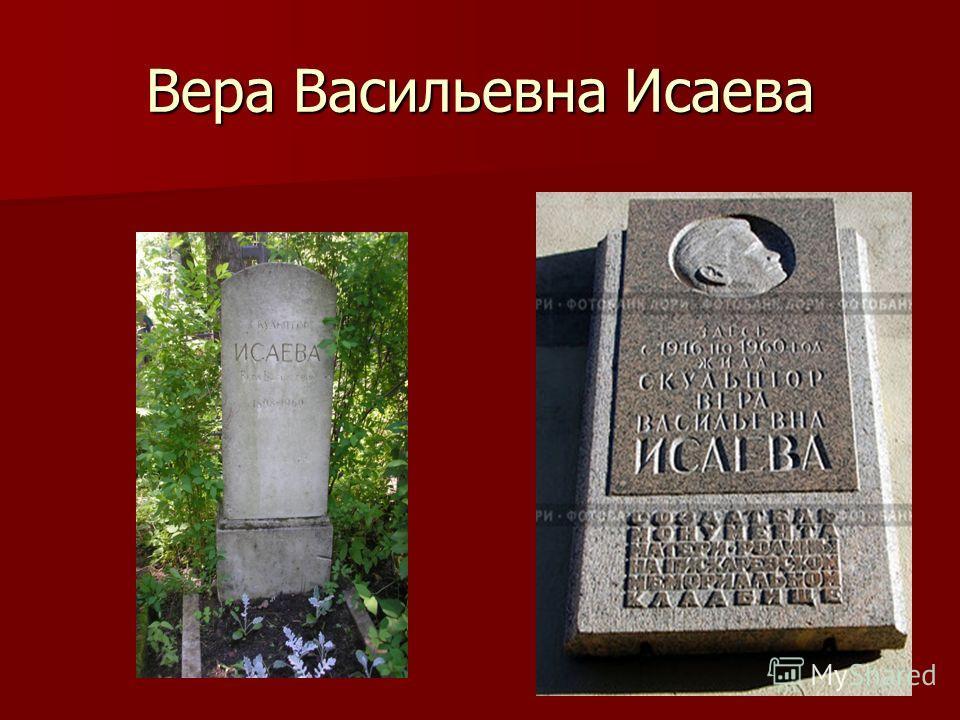 Вера Васильевна Исаева