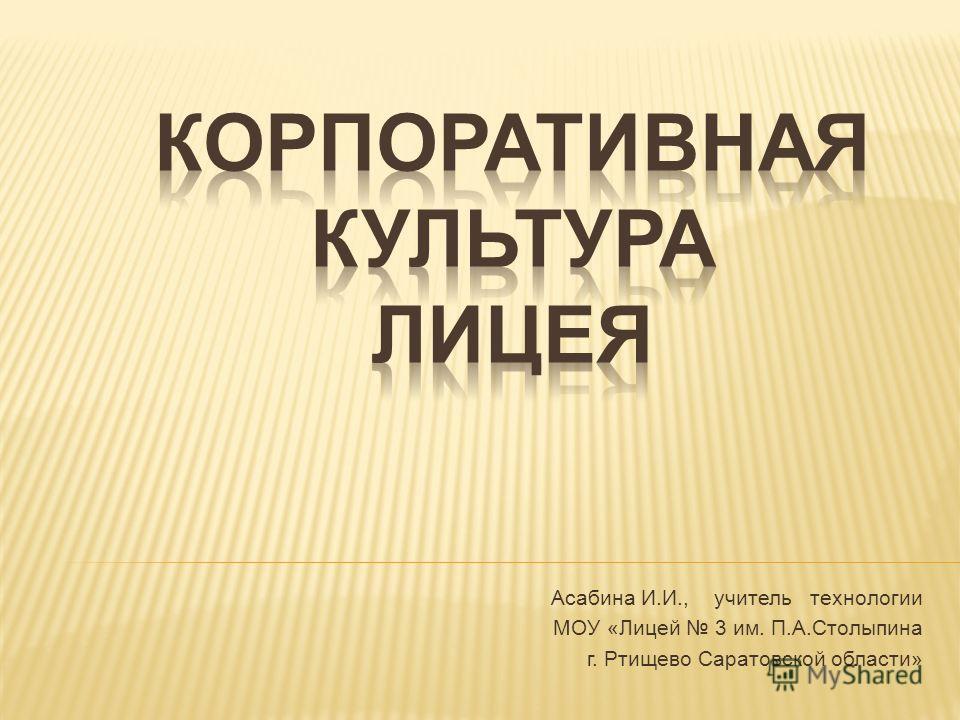 Асабина И.И., учитель технологии МОУ «Лицей 3 им. П.А.Столыпина г. Ртищево Саратовской области»