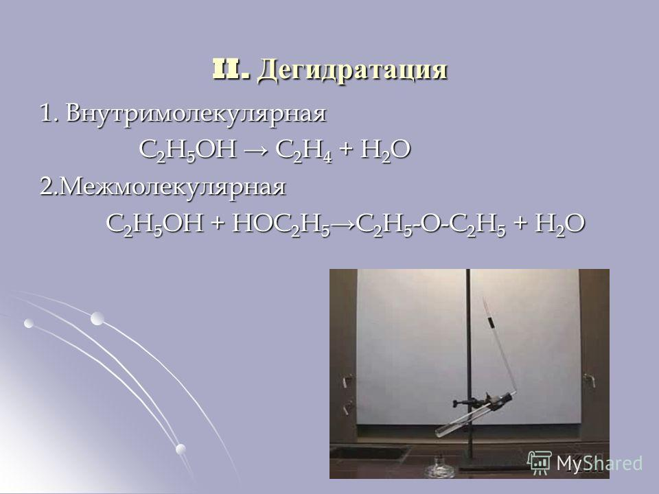 II. Дегидратация 1. Внутримолекулярная С 2 Н 5 ОН С 2 Н 4 + Н 2 О 2.Межмолекулярная С 2 Н 5 ОН + НОС 2 Н 5 С 2 Н 5 -О-С 2 Н 5 + Н 2 О