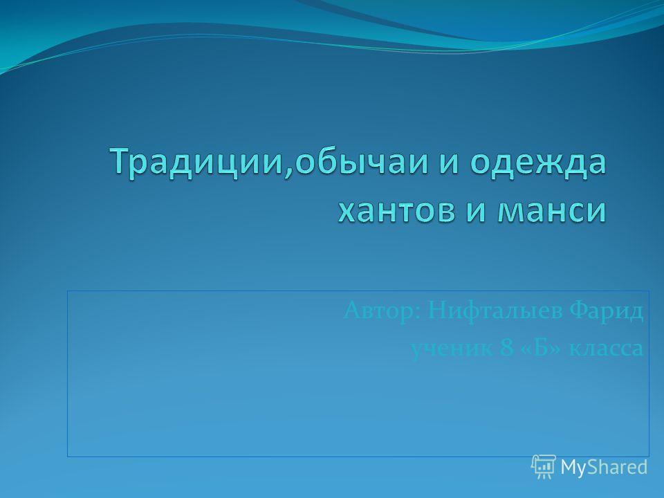 Автор: Нифталыев Фарид ученик 8 «Б» класса