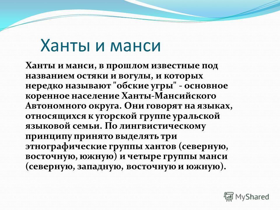Ханты и манси Ханты и манси, в прошлом известные под названием остяки и вогулы, и которых нередко называют