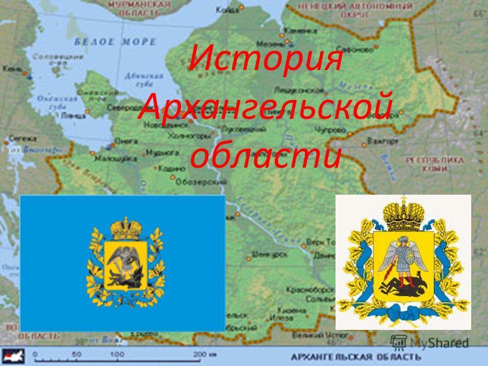 История Архангельской области