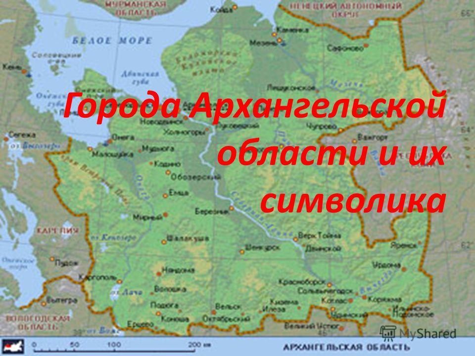 Города Архангельской области и их символика
