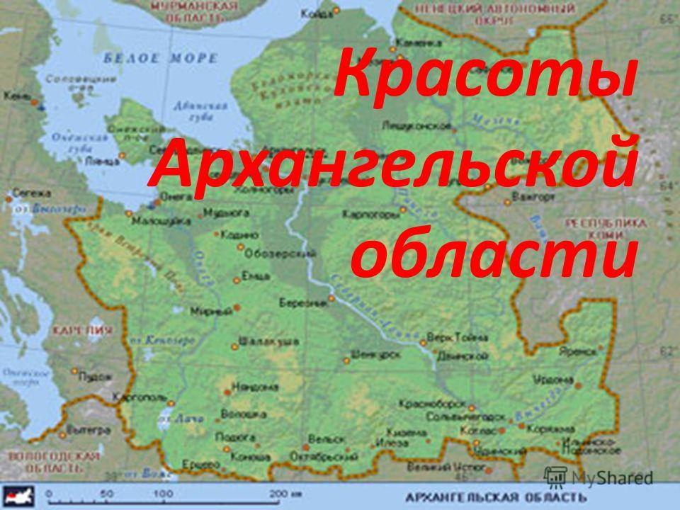 Красоты Архангельской области