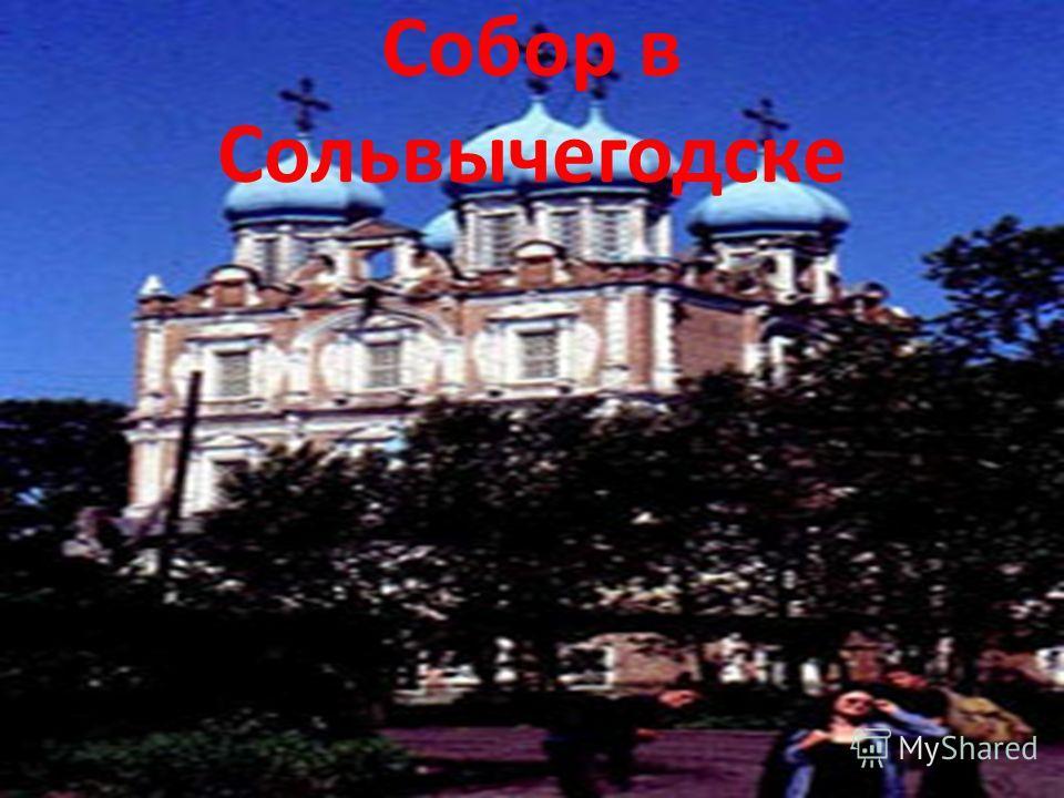 Собор в Сольвычегодске