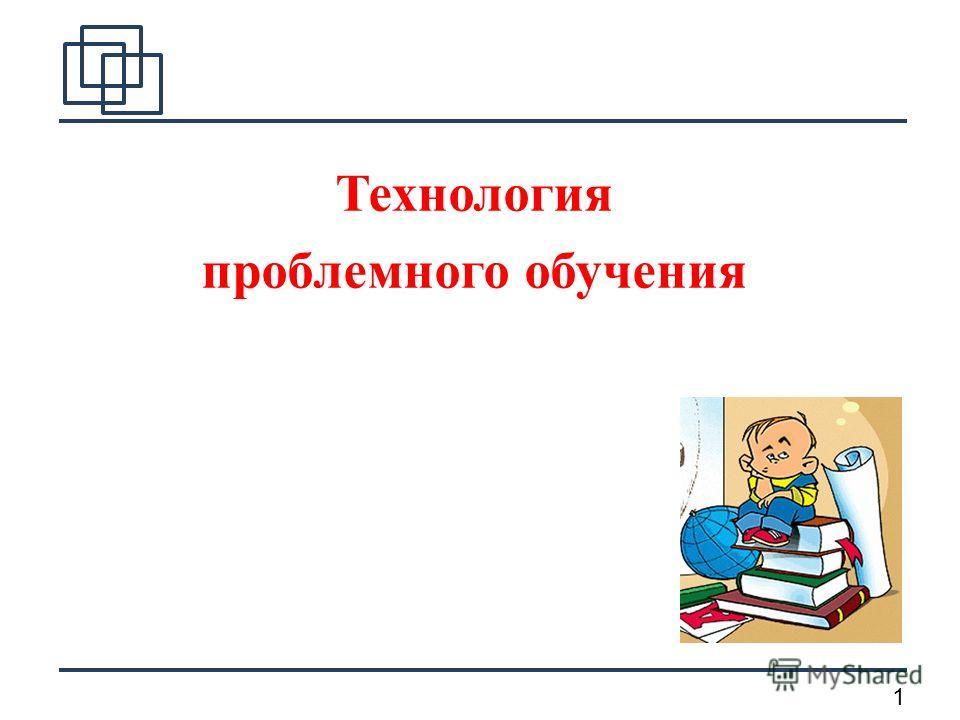 1 Технология проблемного обучения