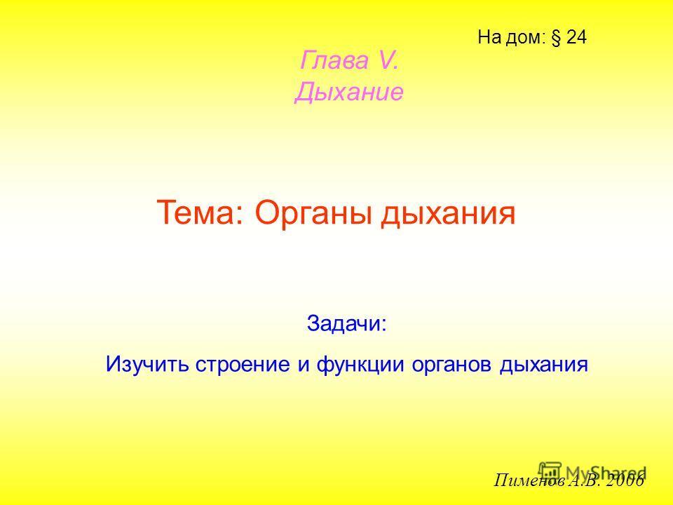 На дом: § 24 Пименов А.В. 2006 Глава V. Дыхание Тема: Органы дыхания Задачи: Изучить строение и функции органов дыхания