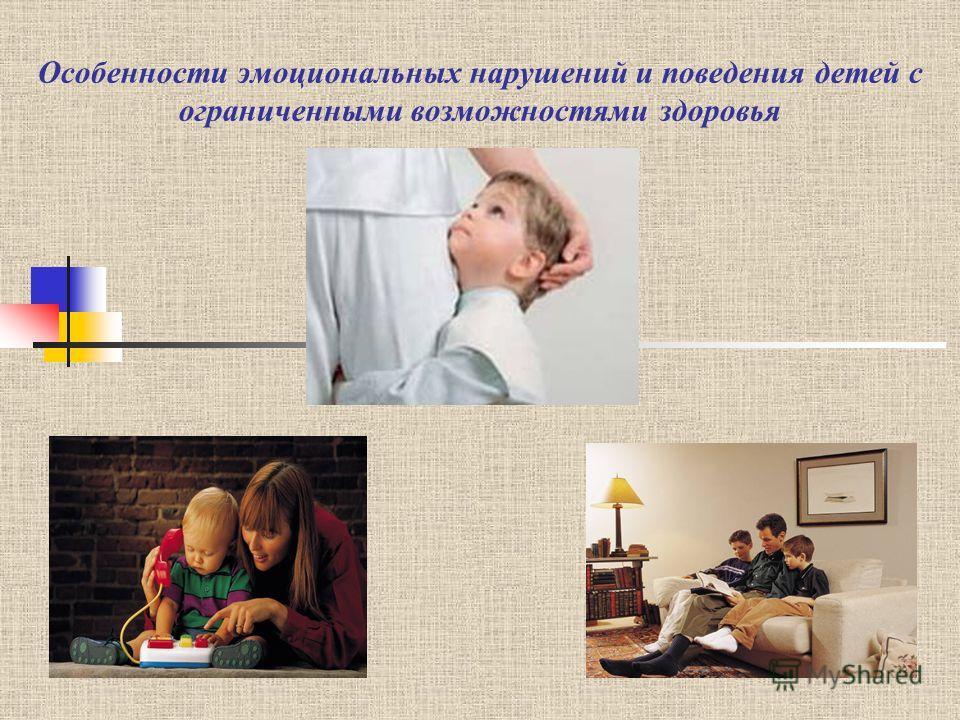 Особенности эмоциональных нарушений и поведения детей с ограниченными возможностями здоровья