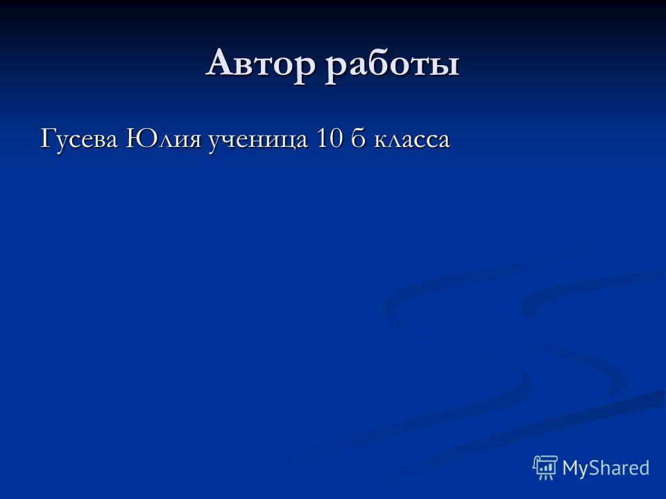 Автор работы Гусева Юлия ученица 10 б класса