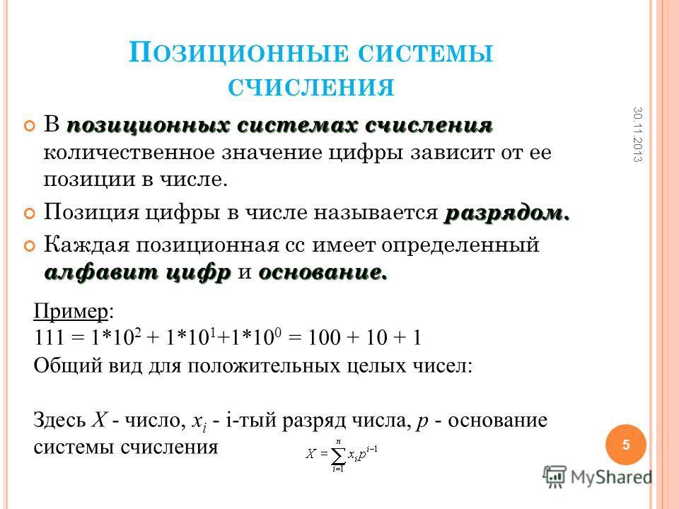 П ОЗИЦИОННЫЕ СИСТЕМЫ СЧИСЛЕНИЯ позиционных системах счисления В позиционных системах счисления количественное значение цифры зависит от ее позиции в числе. разрядом. Позиция цифры в числе называется разрядом. алфавит цифр основание. Каждая позиционна