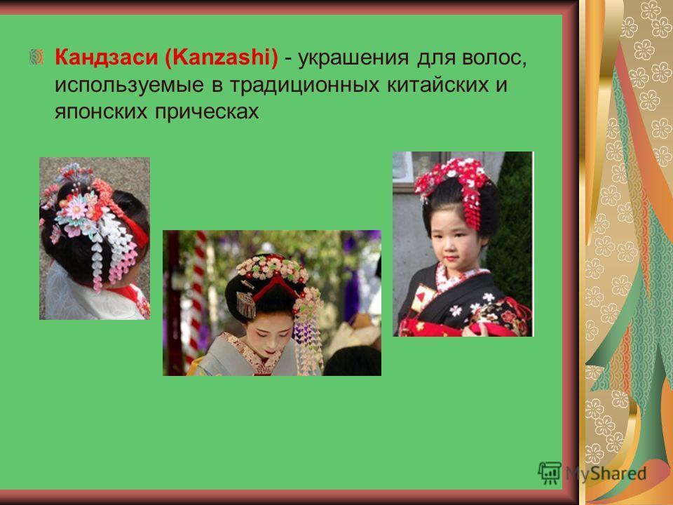 Кандзаси (Kanzashi) - украшения для волос, используемые в традиционных китайских и японских прическах