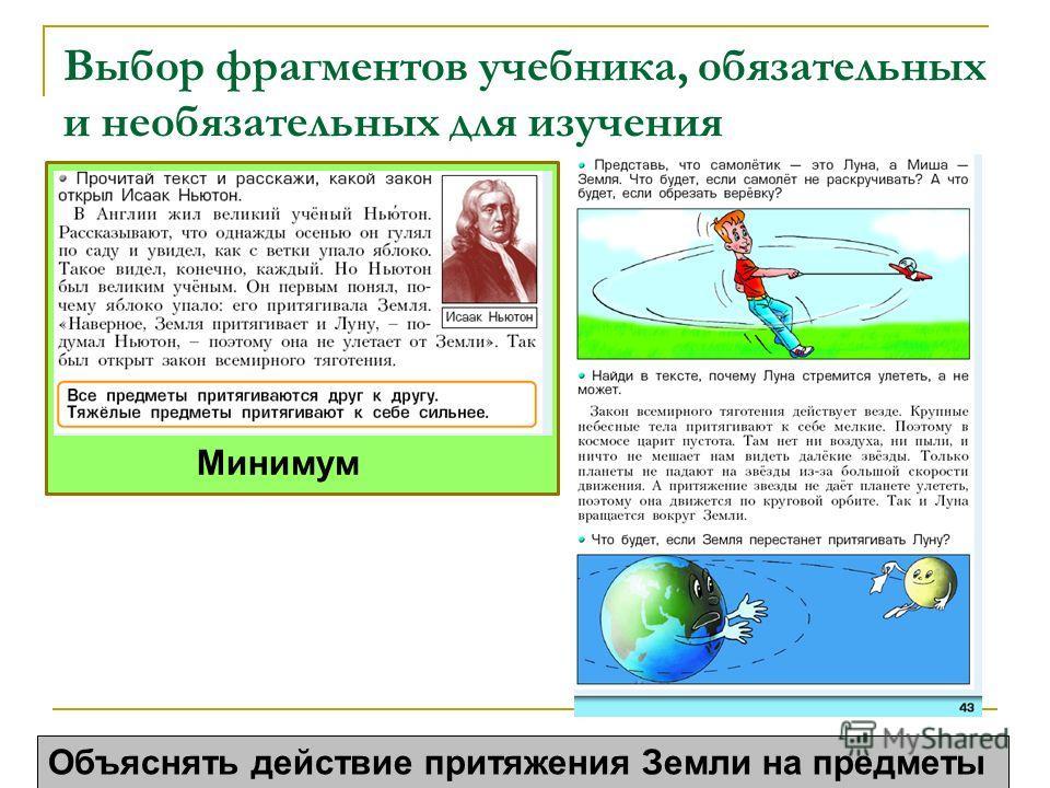 Минимум Выбор фрагментов учебника, обязательных и необязательных для изучения 12 Объяснять действие притяжения Земли на предметы Минимум