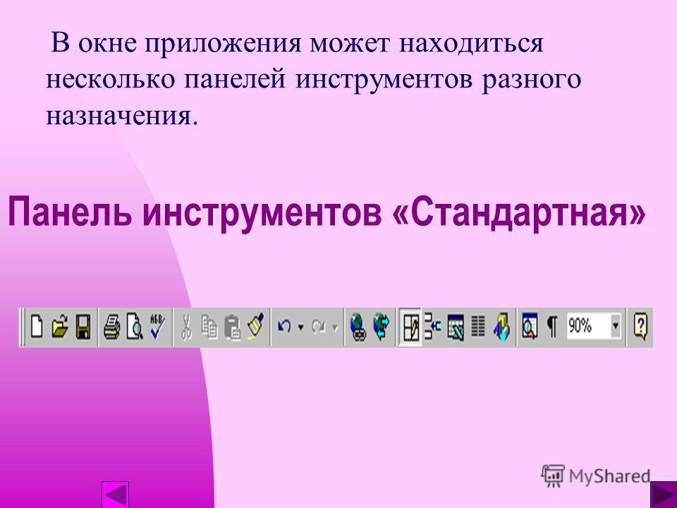 В WORD панели инструментов, в основном, предназначены для максимального упрощения работы пользователя, причем многие пиктограммы таких панелей просто дублируют функции команд горизонтального меню. Чтобы воспользоваться каким- либо инструментом, надо