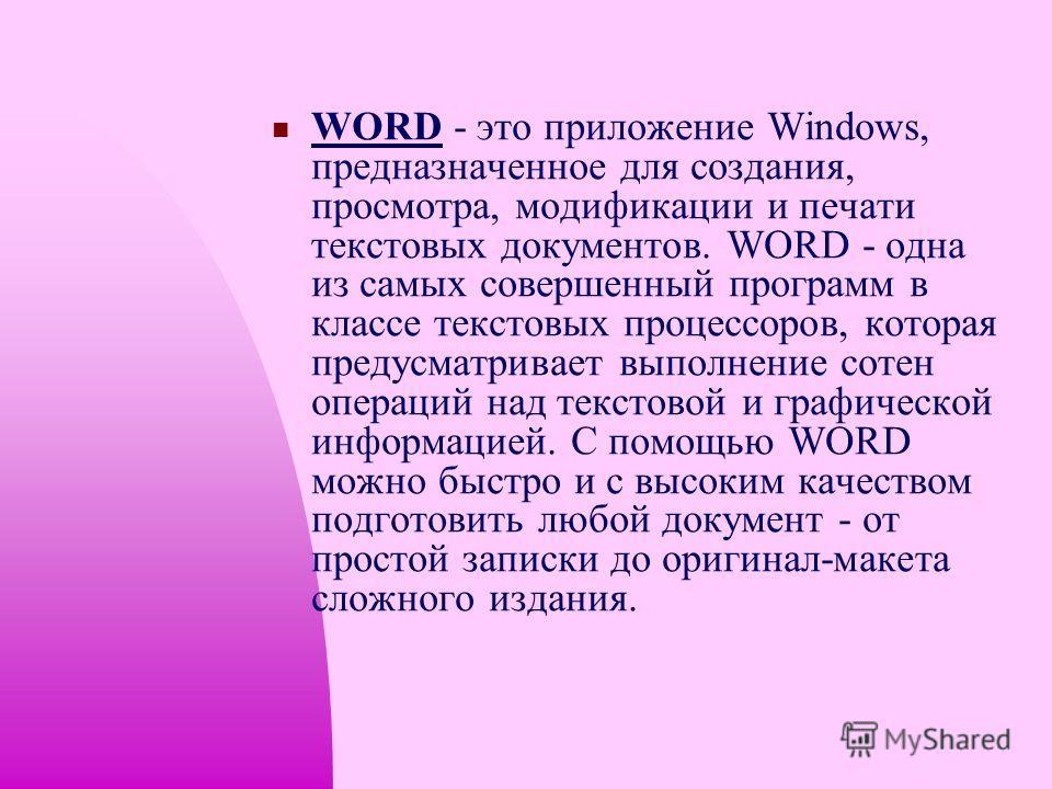 Что такое процессор WORD. Редактор текстов - это программное средство для ввода и модификации текстовых файлов или текстовых документов. Текстовый процессор - мощный текстовый редактор, который может создавать файлы, не являющиеся текстовыми.