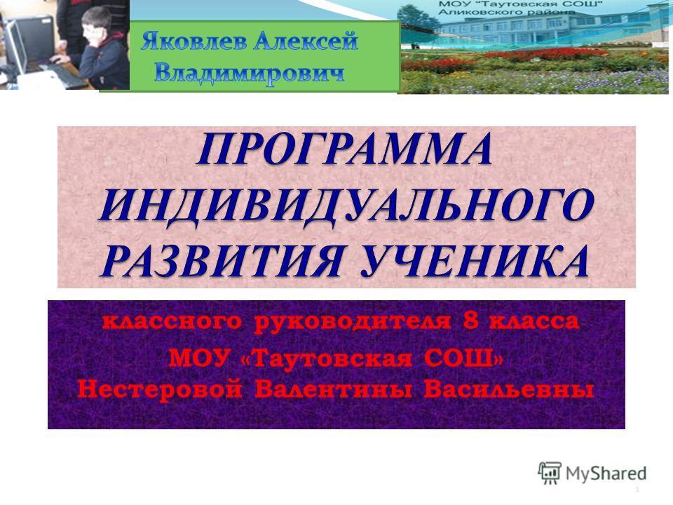 классного руководителя 8 класса МОУ «Таутовская СОШ» Нестеровой Валентины Васильевны 1