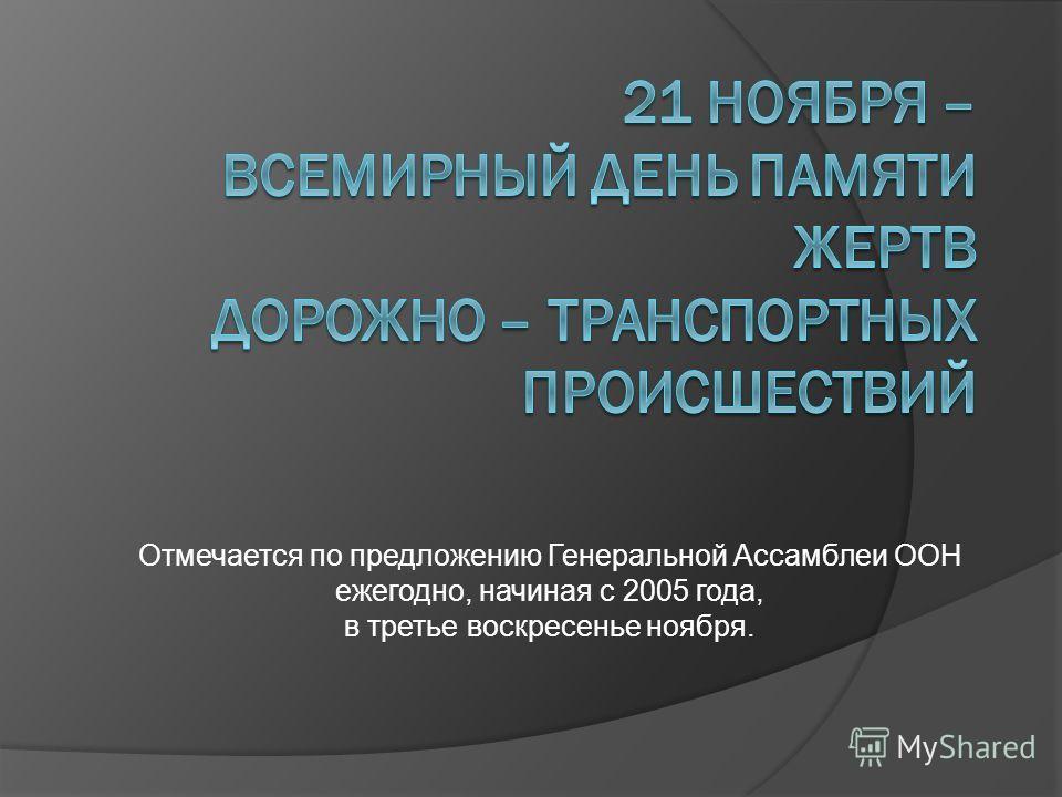 Отмечается по предложению Генеральной Ассамблеи ООН ежегодно, начиная с 2005 года, в третье воскресенье ноября.