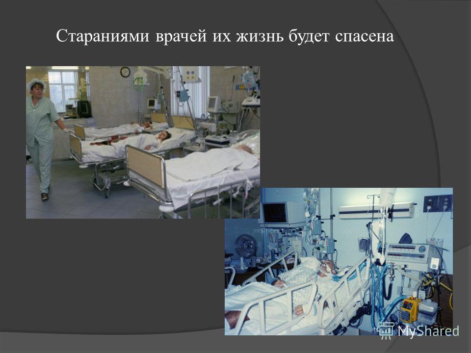 Стараниями врачей их жизнь будет спасена