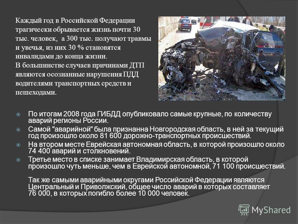 Каждый год в Российской Федерации трагически обрывается жизнь почти 30 тыс. человек, а 300 тыс. получают травмы и увечья, из них 30 % становятся инвалидами до конца жизни. В большинстве случаев причинами ДТП являются осознанные нарушения ПДД водителя