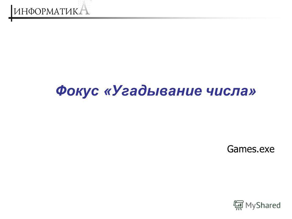 Фокус «Угадывание числа» Games.exe