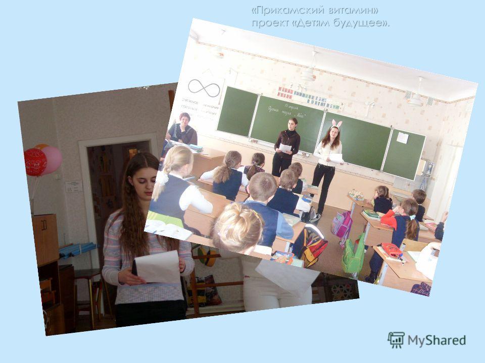 «Прикамский витамин» проект «Детям будущее».