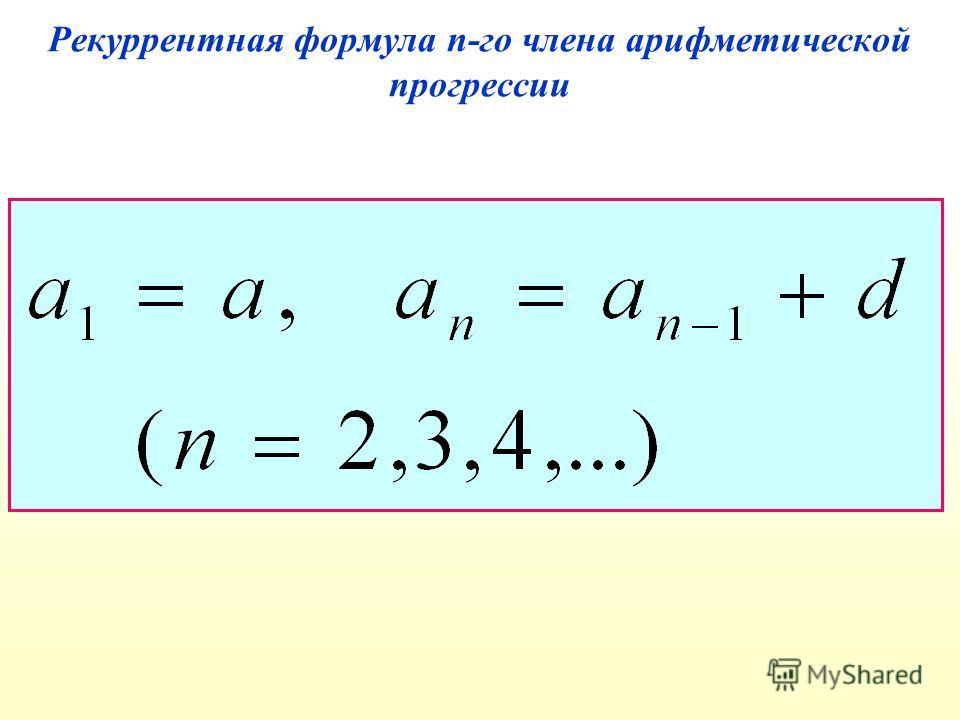 Рекуррентная формула n-го члена арифметической прогрессии