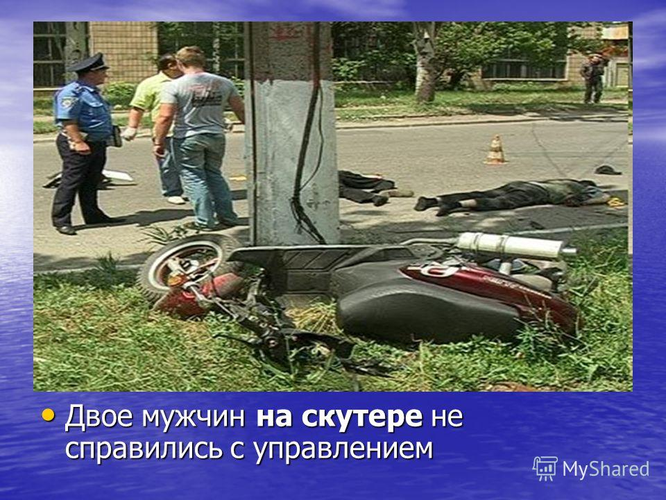 Двое мужчин на скутере не справились с управлением Двое мужчин на скутере не справились с управлением