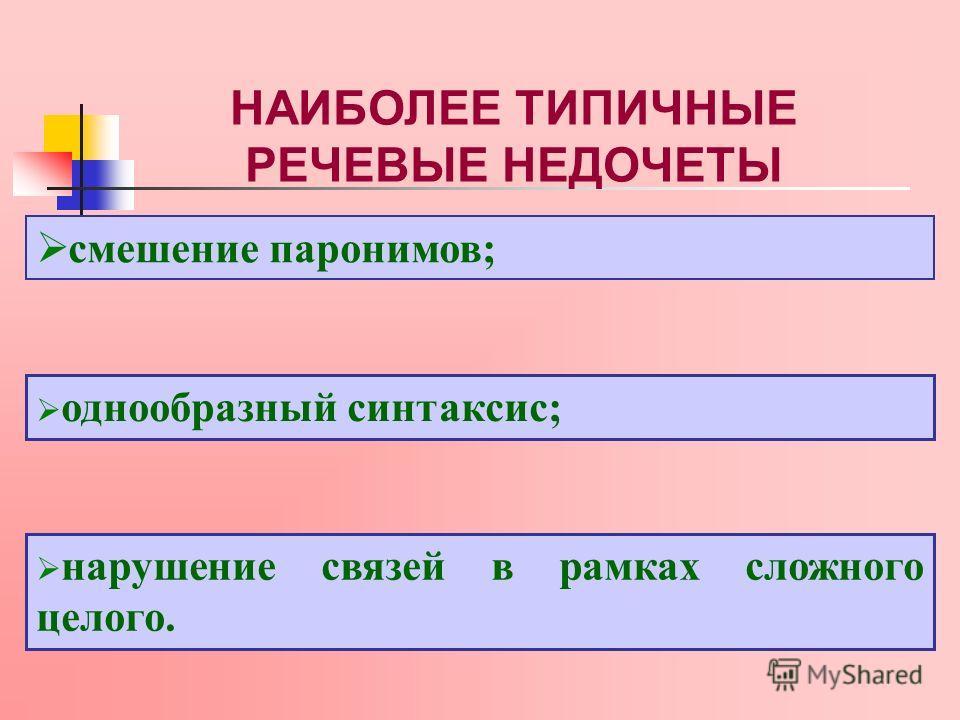 НАИБОЛЕЕ ТИПИЧНЫЕ РЕЧЕВЫЕ НЕДОЧЕТЫ смешение паронимов; однообразный синтаксис; нарушение связей в рамках сложного целого.