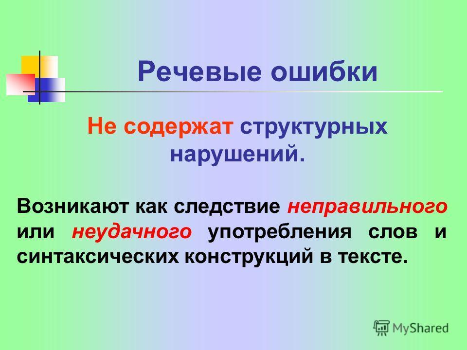 Речевые ошибки Не содержат структурных нарушений. Возникают как следствие неправильного или неудачного употребления слов и синтаксических конструкций в тексте.