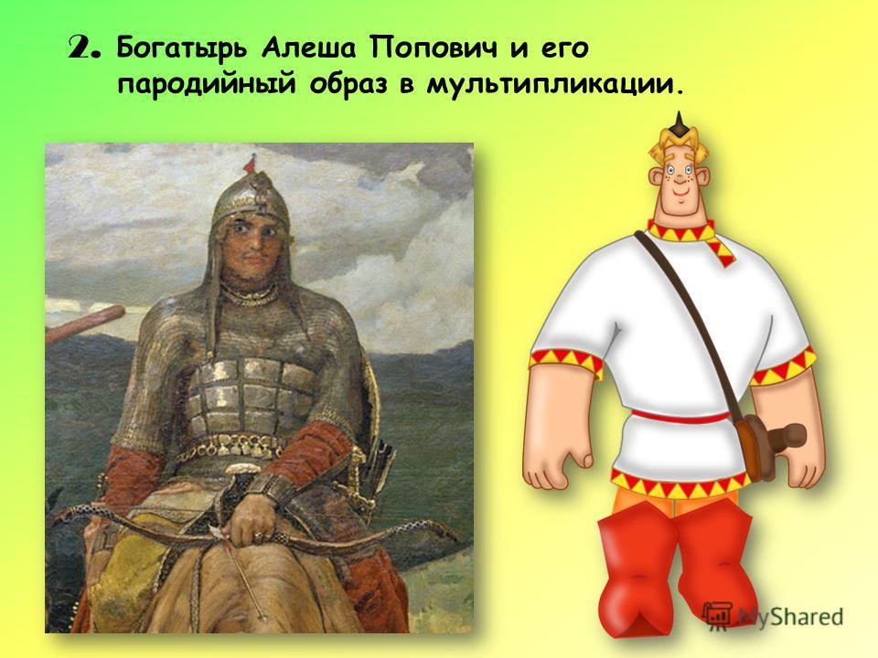 2. Богатырь Алеша Попович и его пародийный образ в мультипликации.