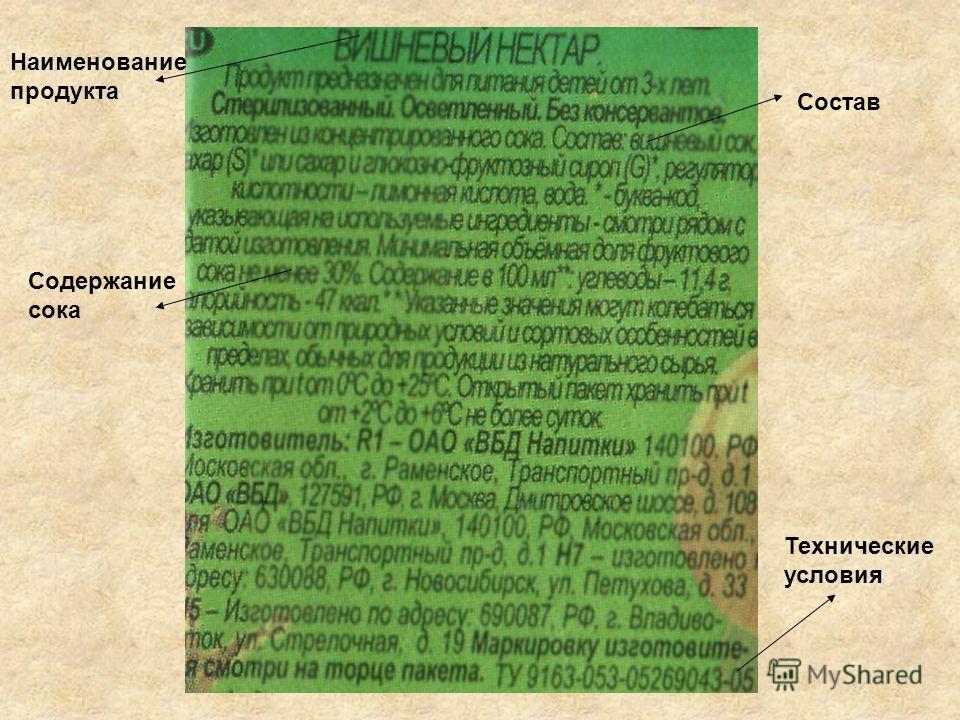 Состав Содержание сока Технические условия Наименование продукта